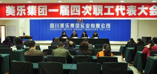 集团工会召开一届四次职工代表大会