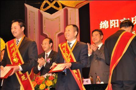 董事长张彬荣获四川省第六届劳动模范称号