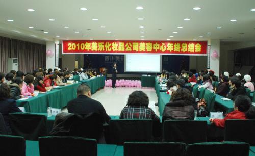 美容中心召开2010年工作总结大会
