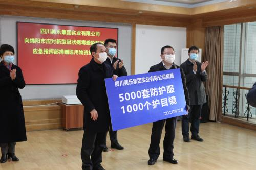 sbf胜博发娱乐官网向市疫情应急指挥部捐赠医用物资